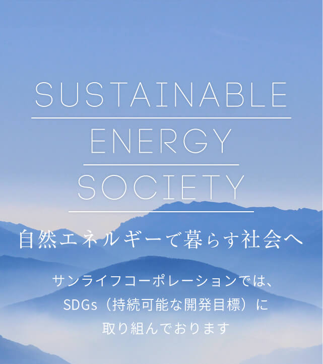 SUSTAINABLE ENERGY SOCIETY 自然エネルギーで暮らす社会へ